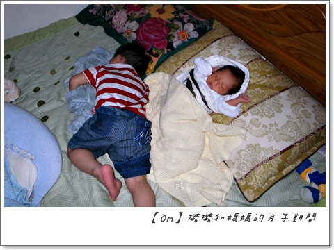 0m29d-二兄妹的睡姿