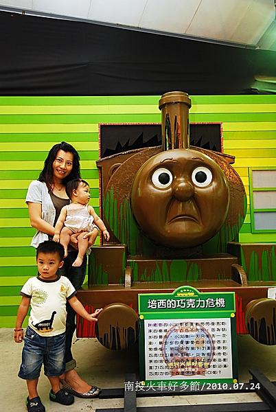 這被巧克力淋到臉都黑的小火車,大小姐真的從頭瞪到尾