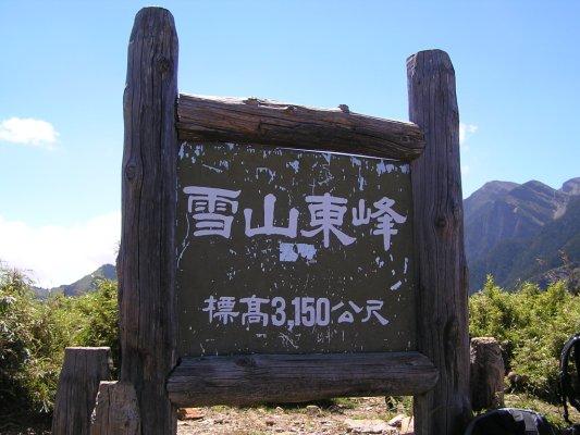 960914雪山 (89).JPG