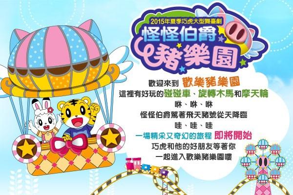 2015年夏季巧虎大型舞臺劇