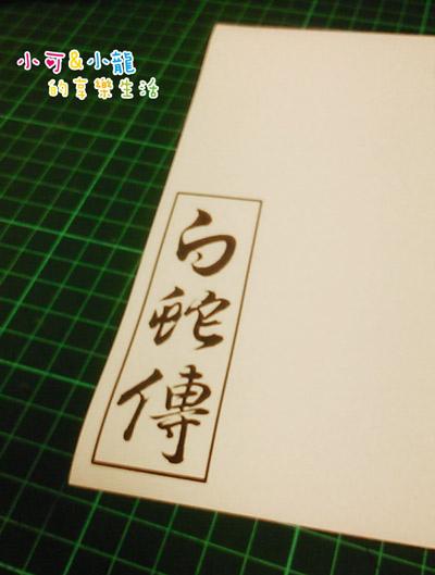 古書DIY-3