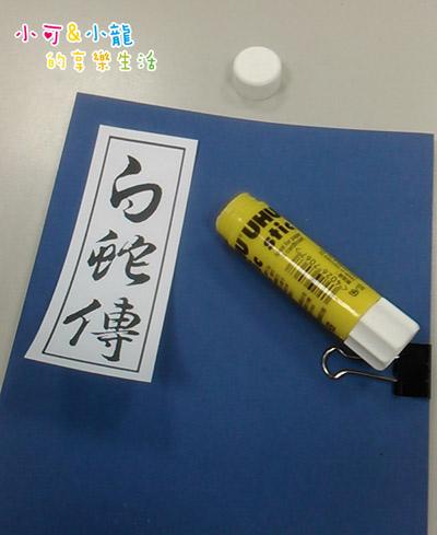 古書DIY-4
