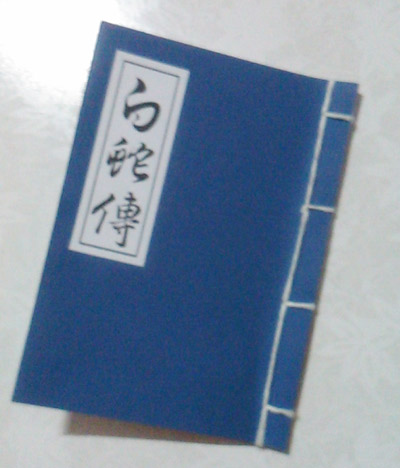 古書DIY-8