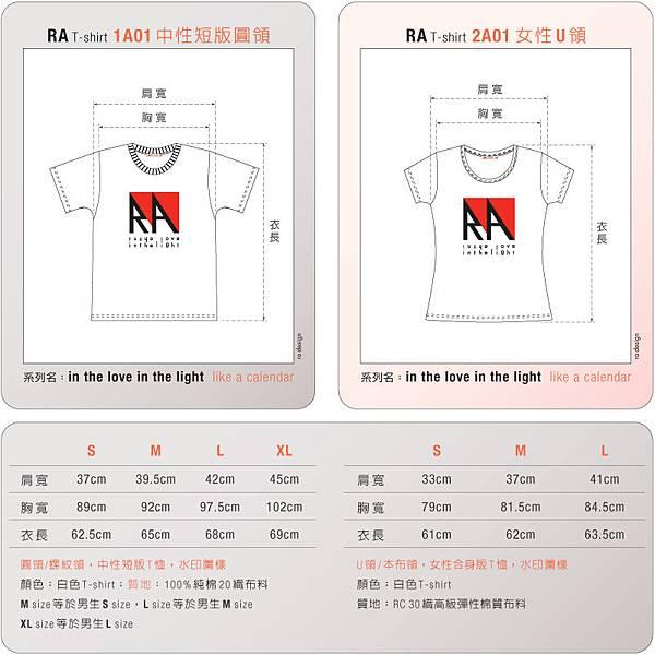 RAt_露天拍賣_1A01-2A01_02.jpg