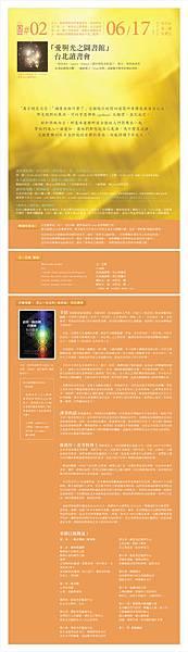 愛與光圖書館_台北讀書會_110617 EDM.jpg