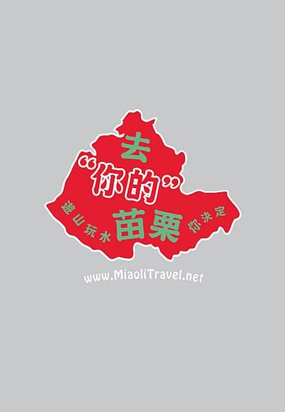苗栗設計_T恤_去你的苗栗_FB-BLOG-05.jpg
