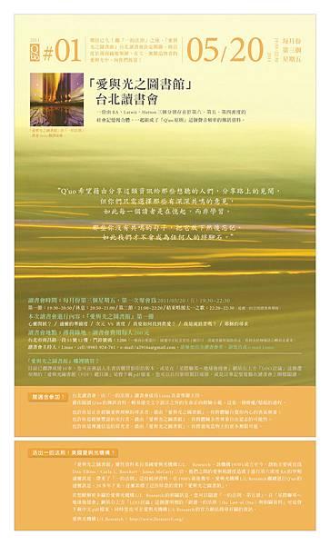 愛與光圖書館_台北讀書會_110520 EDM.jpg
