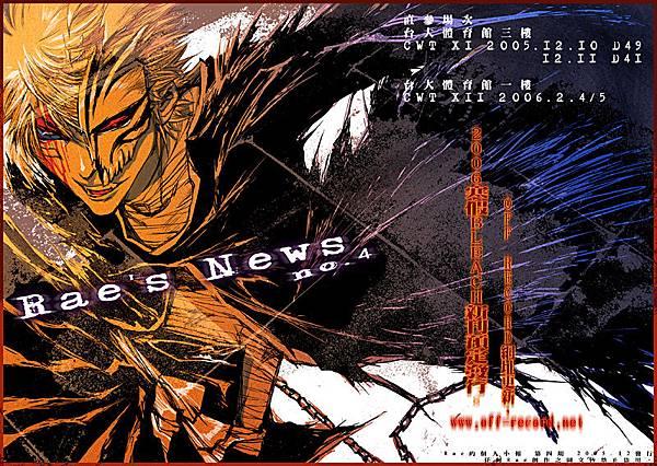 200512 第四期小報(正面)