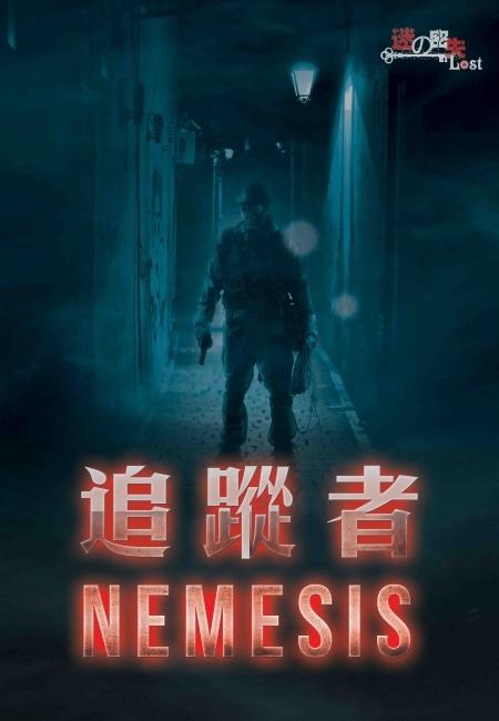 Nemesis-mos4hc07il36wxmvhepsw3jogk7sh2u7jufnx4qa5g.jpg