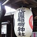 29Jul08 Ueno Park 19.jpg