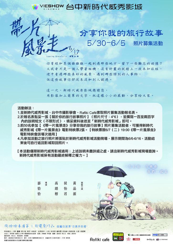 帶一片風景走-A4(旅行故事).jpg