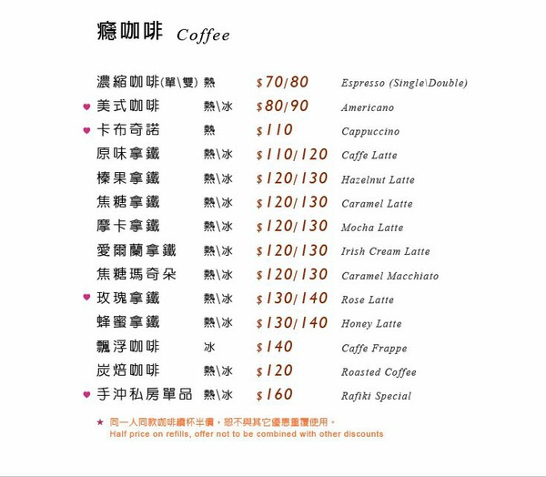 咖啡無癮‧如影隨形