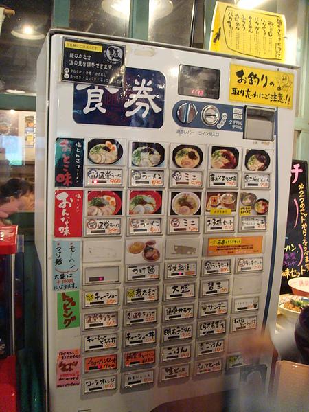 神奇的拉麵賣票機,日本還有分男人麵女人麵