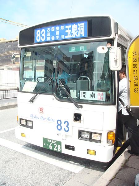 往玉泉泂公車