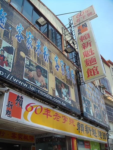 賴新魁招牌60年老店