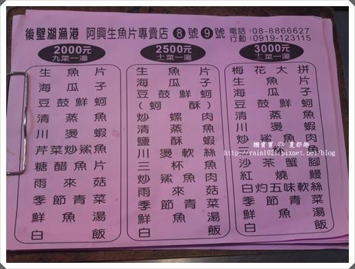 20110812801.JPG