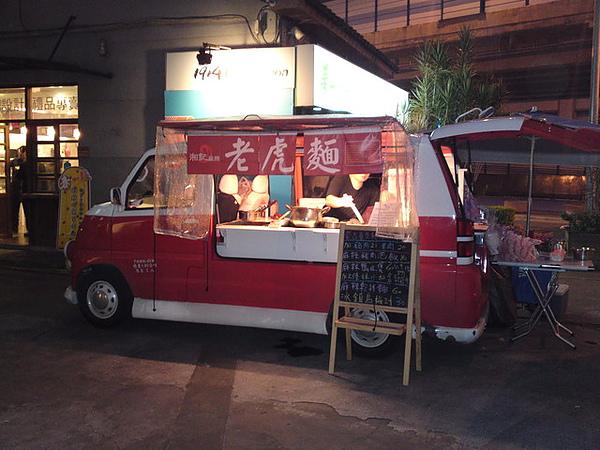 老虎麵餐車