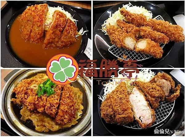 【高雄。鳳山】福勝亭日式豬排專賣店.平價日式定食/白飯、味噌湯免費供應