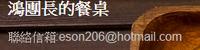 鴻團長.png