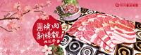 新擺盤+櫻花-1040X526.jpg