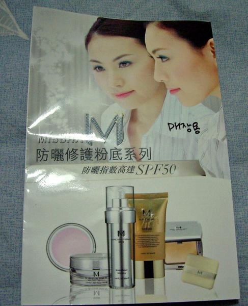 missha-即將再台上市的彩妝DM