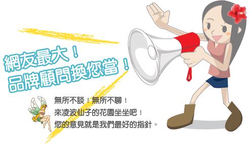 部落客招募活動(s).jpg