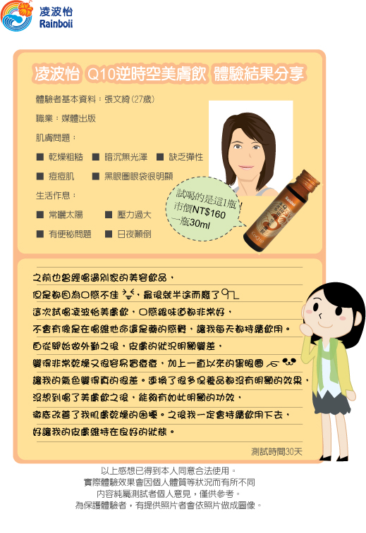 美膚飲體驗報告-Q10.jpg