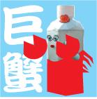 巨蟹.jpg