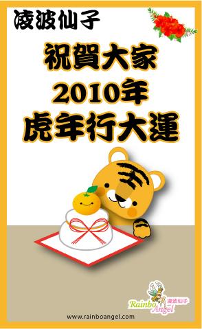 2010賀年卡-凌波仙子.jpg