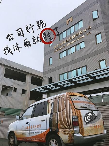 桃園公司行號捲簾推薦沐爾窗簾佳和桂 (1).jpg