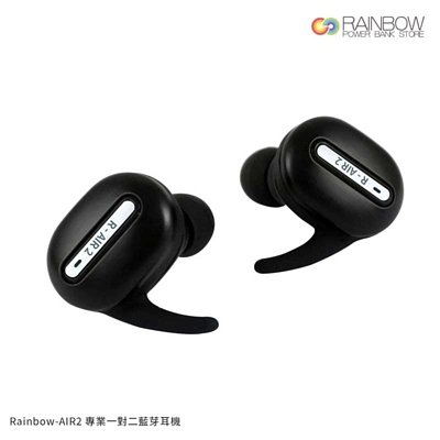 rainbow rair2無線藍芽耳機.jpg