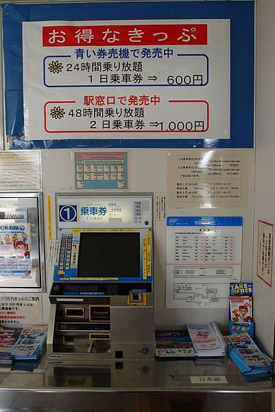 輕軌電車售票處