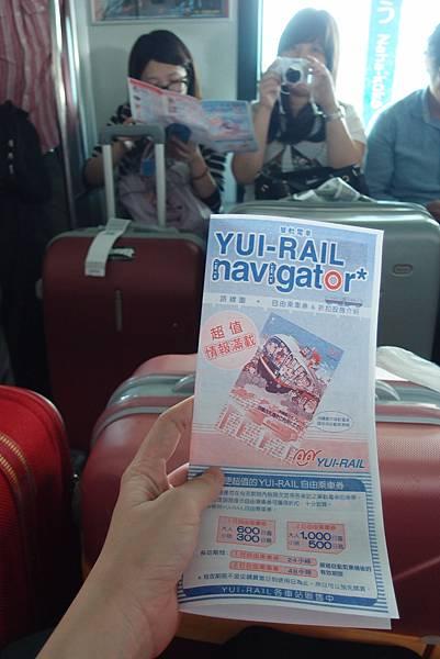 輕軌電車服務人員給的旅遊手冊