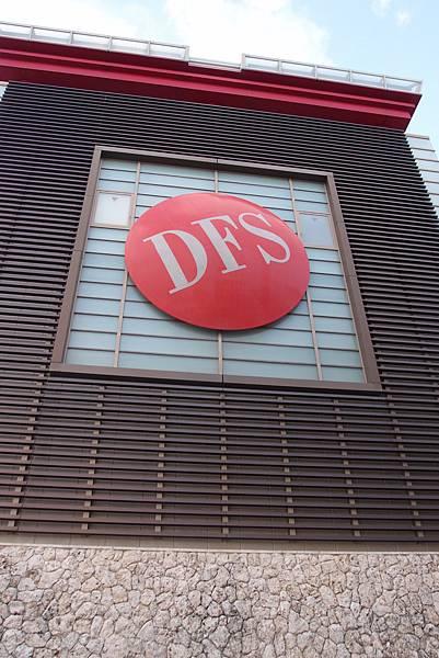 飯店對面的DFS(免稅)購物中心