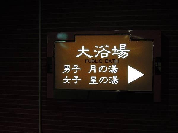 日本遊 (360)