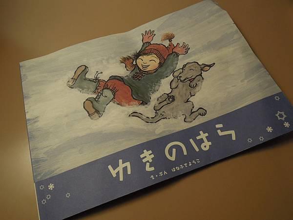日本遊 (454)
