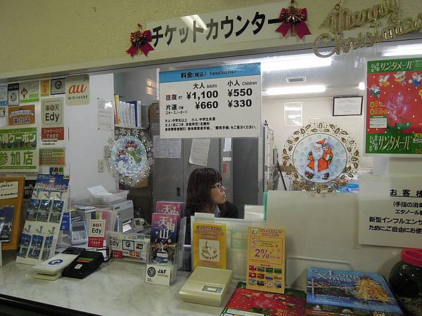 日本遊 (533)