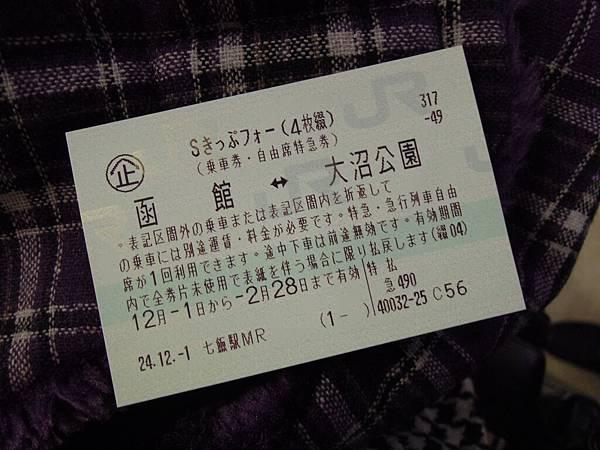 日本遊 (604)