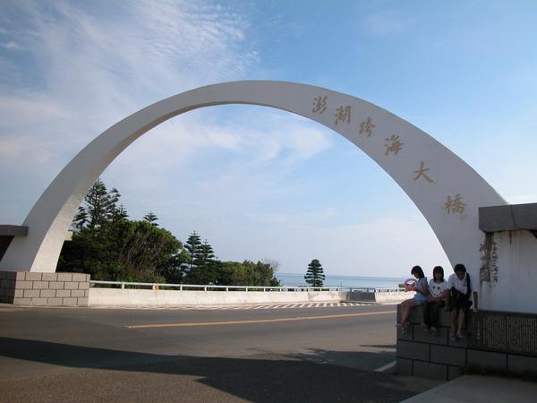 澎湖名產之跨海大橋.JPG