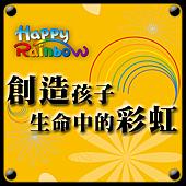 創造生命中的彩虹icon-512.png