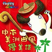 中南美洲曲風學美語icon-512.png
