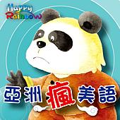 亞洲瘋美語icon-512.png