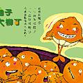小柚子.png