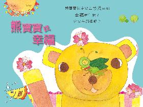 熊寶寶找幸福.png