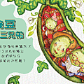 豌豆.png