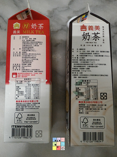 不專業開箱文-義美厚鮮奶茶及鮮奶茶之比較5