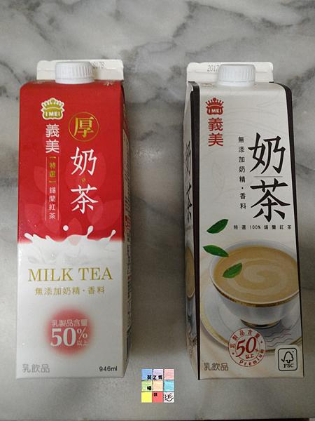 9不專業開箱文-義美厚鮮奶茶及鮮奶茶之比較4