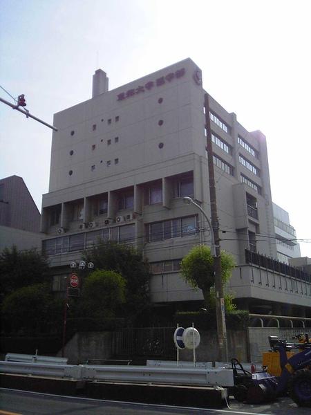 東邦大學醫學部