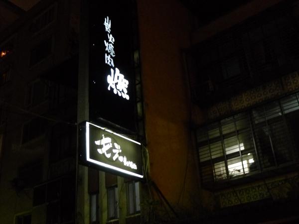 MOE燃炭火燒肉05.jpg