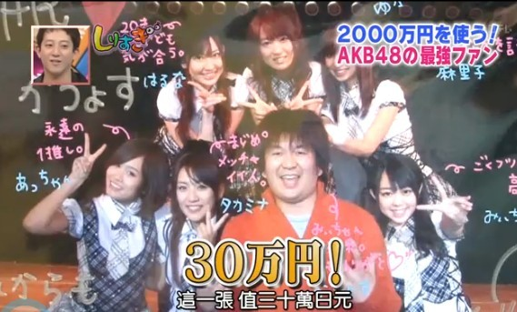 AKB48粉絲